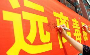 安徽禁毒新规:吸毒者三年内不得申领驾驶证
