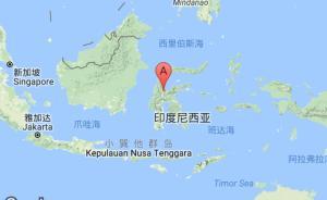 印尼中苏拉威西省发生6.6级地震,尚无人员财产损失报告