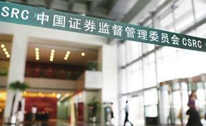 """新华社再评证监会减持新规:赚快钱的投机""""老套路""""不灵了"""