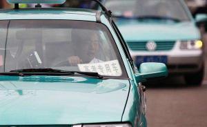 上海高考出租车预订首日订单超三千辆,高考当日可临时电调