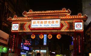 台湾夜市频频倒闭,台媒分析:大陆游客锐减是最重要原因