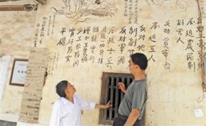 长征前红军写标语相约胜利后再见,江西一家三代守护84年
