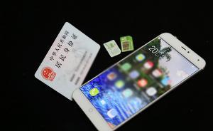 """手机卡被他人注册网银,银行让储户去移动开证明""""我是我"""""""