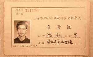 """图为上海市1978年高校招生文化考试准考证,报名号为321176,理科类,考生姓名沈泓(男),考生单位:徐汇区永加街道,准考证上盖有准考证专用印章。上面还盖有""""外语口试""""的字样。  视觉中国 图"""