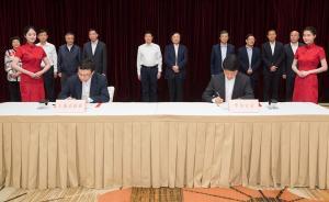 上海市政府与华为签署战略合作框架协议