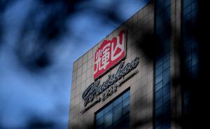 辉山乳业4月销售额同比下跌四成,正在被索赔4.218亿元