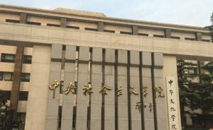 中央社院面向新社会阶层人士首次主办培训班,46名学员参加