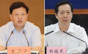 贵州省人大常委会决定任命王晓光、郭瑞民为副省长