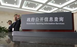 【砥砺奋进的五年】上海:负面清单外事项原则上依法依规公开