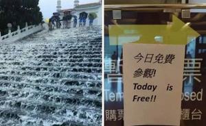 台湾暴雨现场:大桥被冲断,大学遭淹,台北故宫博物院如瀑布