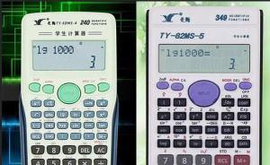 陕西省教育厅紧急回应西安中考前换计算器:允许使用老型号