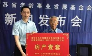 江苏一老人捐出价值百万房产:两个儿子不孝还打伤我