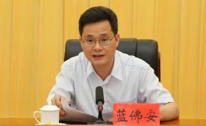 蓝佛安卸任广东省副省长,已调任海南省委常委、省纪委书记