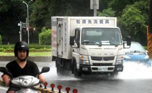 台湾中南部地区遭遇特大暴雨袭击,已造成2死5伤1失踪