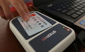 """人民日报刊文评身份证将可异地办理:""""千里回乡办证""""成历史"""