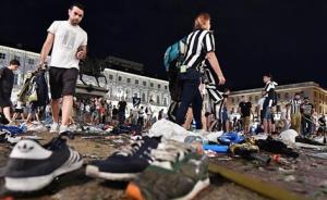 意大利都灵球迷观看欧冠决赛发生踩踏,200人受伤