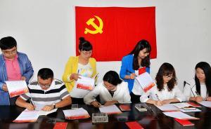 新华社评论员:做好严肃党内政治生活的大文章