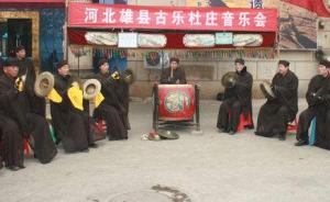 河北音乐类非遗丛书首辑发行,雄安三县有望在前两辑全部纳入