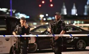 伦敦警方:已逮捕12名与伦敦桥恐袭有关联的嫌疑人