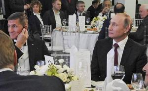 """普京谈弗林""""通俄门"""":曾同坐一桌不代表是熟人,没怎么交谈"""