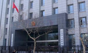 江苏零容忍打击环境犯罪,起诉破坏环境罪案近千件同比增7成