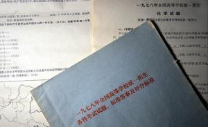 原教育部考试中心主任:恢复高考首次全国统考命题工作的回忆