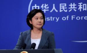 外交部回应多国与卡塔尔断交:望有关国家对话协商解决分歧