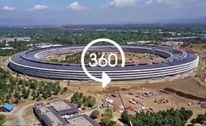全景视频|苹果WWDC2017在即,先看看他们新总部大楼