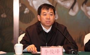 李俊峰任河南省体育局局长、党组书记,原任商丘市委常委