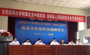 雄安新区容城县人民医院成为北京中医医院技术合作医院