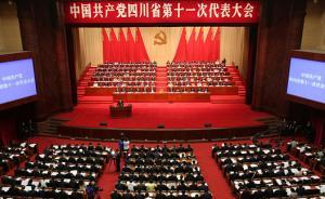 四川省选举产生73名出席中共十九大代表