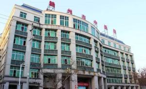 """江西赣州9家医院被""""体检"""":均存在收回扣、乱收费等问题"""