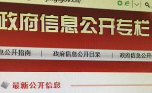 中国政府信息公开条例修订,拟逐步扩大政府信息公开范围
