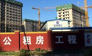 """北京再次面向无房职工和""""新北京人""""专项配租公租房"""