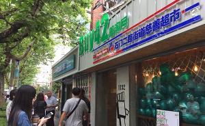 国内首家O2O慈善超市现身上海,商品均来自捐赠打5-7折