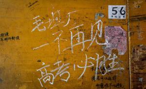 """考生留在桌上的字迹,""""毛坦厂——不再见,高考必胜""""。"""