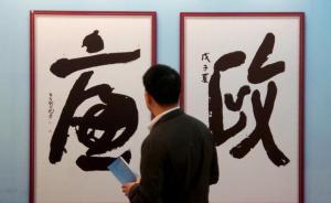 辽宁省委成立干部作风转变推进组,整治圈子文化等问题