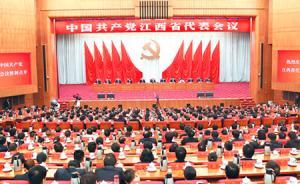 江西省出席党的十九大代表名单公布,共43人
