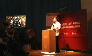 独家|故宫学院上海分院将重点关注建成遗产保护与研究