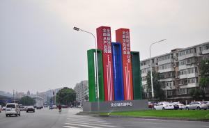 北京城市副中心123个建设项目提速,取消奇葩证明129项