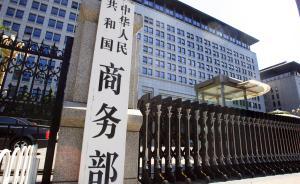 在华欧盟企业质疑中国投资环境,商务部:要看是否总体平衡