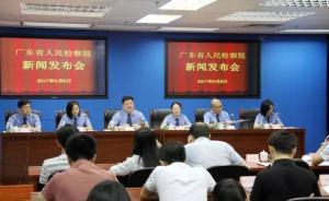 广东省检察院:去年查出800余人判实刑罪犯未执行刑罚