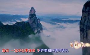 """浙江仙居村干部传唱""""自律歌"""",改编自《三大纪律八项注意》"""