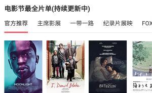 上海电影节 今晚9点公布排片表,线上售票占六成