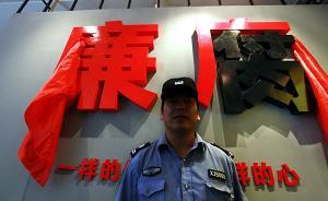 正风反腐看北京:始终保持惩治腐败高压态势