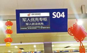 """机场亲历军人依法优先,""""依法""""二字为何赢得众多点赞"""