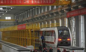 北京首条磁浮线路开始联调联试,有望年内载客试运营