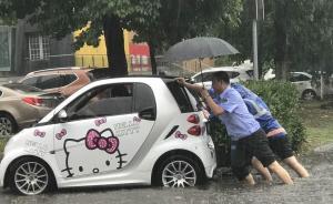 暴雨红色预警:南京城区道路大量积水