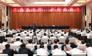 中央巡视反馈:内蒙古贯彻落实中央重大决策部署不够有力