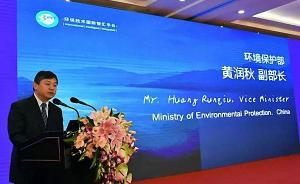 环保部副部长黄润秋:技术创新成推动环境质量改善的关键手段